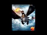 «как приучить дракона» под музыку Как приручить дракона 2 - Запись с видео. Picrolla