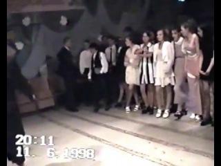 Выпускной 9л класс девятая школа 11 июня 1998 год